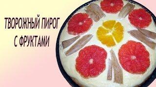 Творожный пирог с фруктами. Рецепт. Как приготовить вкусный творожный пирог.