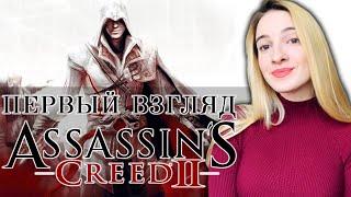 Мой Первый Раз в Assassin's Creed 2 | Полное Прохождение Ассасин Крид 2 на Русском | Начало