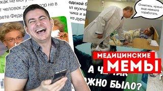 реакция нейрохирурга на МЕДИЦИНСКИЕ МЕМЫ #1   Мамедыч