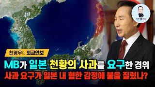 [천영우의 외교안보 50회] MB가 일본 천황의 사과를…