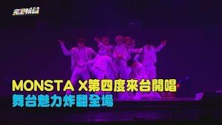 【HIGH翻!】MONSTA X第四度來台開唱 舞台魅力炸翻全場