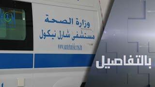 وضع صحي كارثي في تونس.. من يوقف كورونا؟