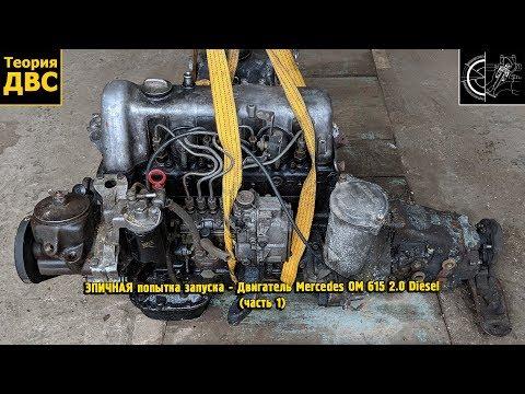 ЭПИЧНАЯ попытка запуска - Двигатель Mercedes OM 615 2.0 Diesel (часть 1)