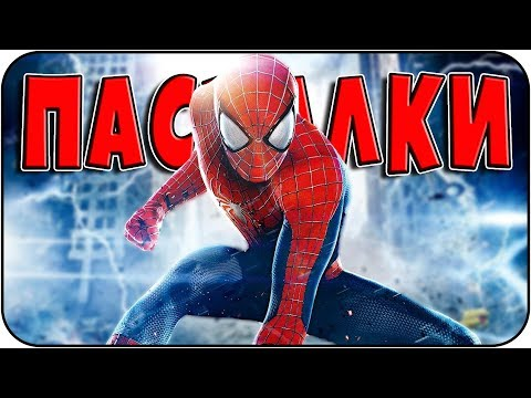 Пасхалки в The Amazing Spider-Man 2 [Easter Eggs]