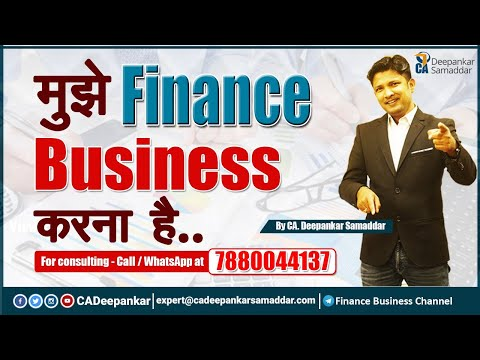 Mujhe Finance Business Karna Hai - By CA. Deepankar Samaddar