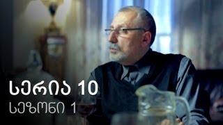 ჩემი ცოლის დაქალები - სერია 10 (სეზონი 1)