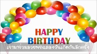 เพลงฉลองวันเกิด Happy birthday Key F Karaoke