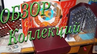 Мои коллекции монет и купюр. Введение в нашу новую рубрику о хобби и коллекционировании.