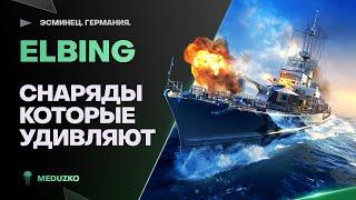 ELBING ● СПОСОБЕН УДИВИТЬ, НО НЕ ПОБЕДИТЬ - World of Warships