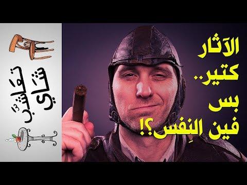 {تعاشب شاي} (161) التاريخ ياولووود الآثار!