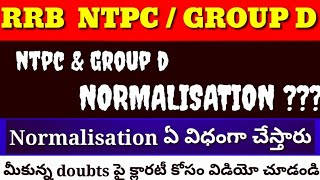 rrb ntpc normalisation 2020 | rrb groupd normalisation 2020| #rrbntpc2020|railway exam normalisation