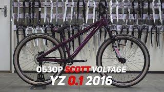 Обзор велосипеда Scott Voltage YZ 0.1 2016 от Антона Степанова(Обзор топового велосипеда для трюков от Scott bikes - Voltage YZ 0.1 2016. С виду это идеальный байк для дерта за приличные..., 2016-07-13T08:59:02.000Z)