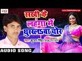 सखी के लहंगा में घुसलS बा चोर!!Top Bhojpuri Song!!Kundan Singh!!Sakhi Ke Lahanga Me