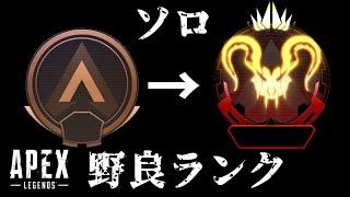 【APEX PCパッド】クリプトだけでソロプレデターチャレンジ!野良ランクマッチ【APEX LEGENDS/エーペックスレジェンズPAD/ライブ】