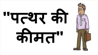 पत्थर की कीमत The Price of Stone Animated Motivational Story for Students in Hindi #AnimatedStory