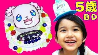祝5歳 まーちゃんの誕生日 モフルンケーキとプレゼントはリカちゃんハウス おもちゃ バースディパーティ himawari ch