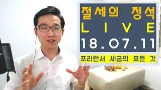 절세의정석 LIVE] 프리랜서 3.3% 세금의 모든 것 (7/11 수) ★ 오승민 회계사