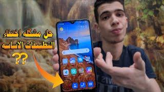 حل مشكله اختفاء التطبيقات الاساسيه في هاتفك screenshot 2