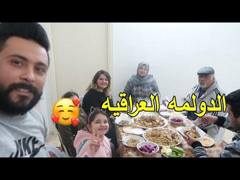 الدولمه مع العائلة العراقيه #فجر_كريم