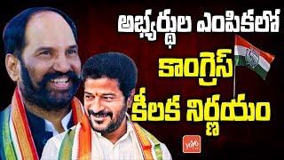 Telangana Congress Interesting Decision On MLA List   Mahakutami   Revanth Reddy   TRS   YOYO TV