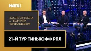После футбола с Георгием Черданцевым Выпуск от 07 03 2021