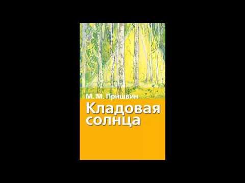 Михаил Пришвин   Кладовая солнца аудиокнига