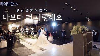 부산결혼식축가 김호중  '나보다 더 사랑해요&#…