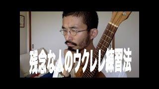 【R-edit】残念な人のウクレレ練習法 thumbnail