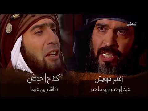 Serie Al-Qa'qa' ibn 'Amr al-Tamimi : episode 01 HD