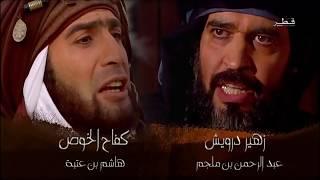 Video Serie Al-Qa'qa' ibn 'Amr al-Tamimi : episode 01 HD download MP3, 3GP, MP4, WEBM, AVI, FLV Desember 2017