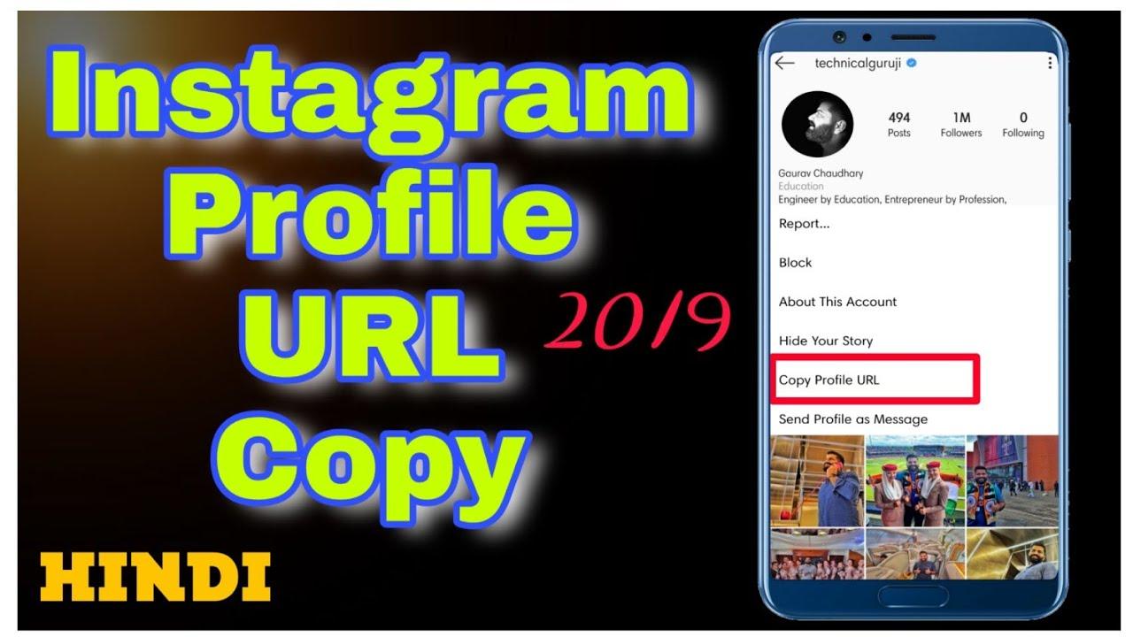 Instagram I'd Ke Link Ko Copy Kaise Kare   How To Copy Instagram Account  Link   Copy Instagram URL