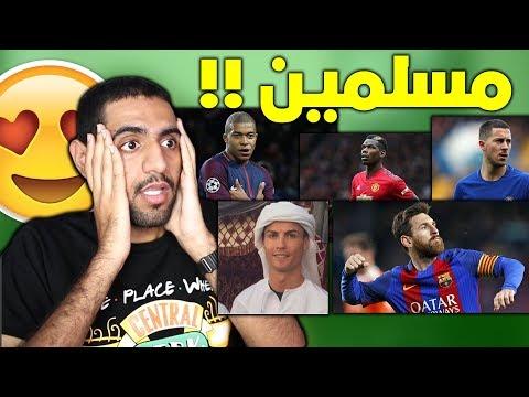 20 لاعب كرة قدم عالمي لاتعرف انهم ' مـسـلـمـيـن 🌙 ' - صدمة عمر 😱🔥😍 !!!