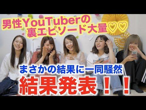 【これが現実】女性Youtuberに聞く好感度高い男性YouTuber決定戦!