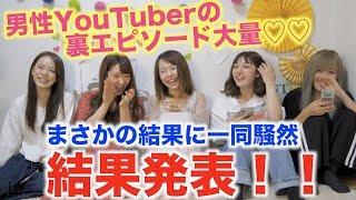 【これが現実】女性Youtuberに聞く好感度高い男性YouTuber決定戦! thumbnail