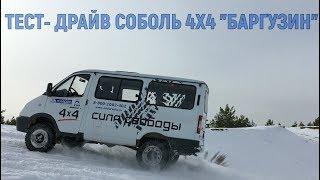 видео Комплектуем автомобиль зимой