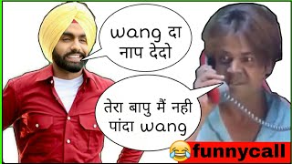 Wang Da Naap Ammy Virk funny Call Dubbing | TS Funky | New Punjabi song 2019