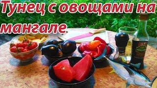 Тунец рецепт на мангале