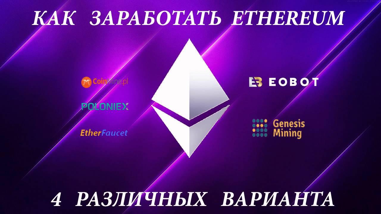 Ethereum как заработать отзывы о форекс 4 ю