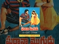 Gharana Mogudu Full Length Telugu Movie video