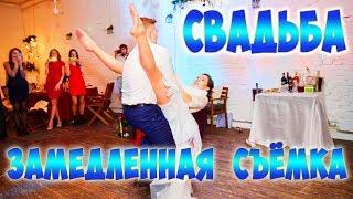 Спецэффекты на свадьбе. Смешной буллет-тайм (bullet time, time freeze) с женихом, невестой, гостями.