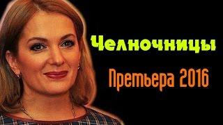 Челночницы 2016 Новинки кино Россия #анонс Наше кино