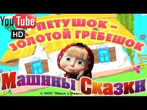 Пушкин А. С. Сказка о золотом петушке