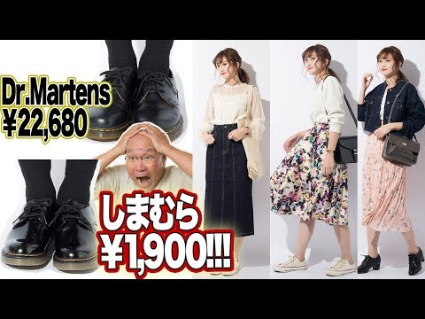 【驚愕】しまむらでドクターマーチンの10分の1の値段で買える靴!!春服4点購入品紹介&春満開コーデ♡