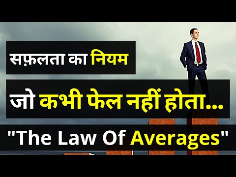Law Of Averages | Sales & Network Marketing | Ved [in Hindi]