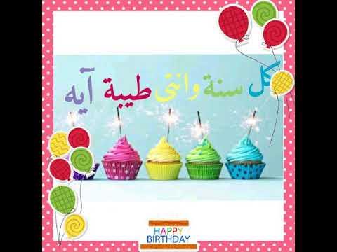 أحلى عيد ميلاد بإسم آية Happy Birthday Aya فيديو عيد ميلاد آية عيد ميلاد آية Youtube