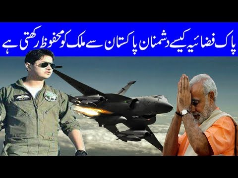 How Pakistan Air Force Defence Our Country || Pakistan Air Force Fighter Jets 2018
