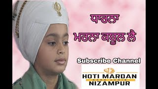 Marna Kabul Lae || Bhai Jorawar Singh Ji Hoti Mardan NIzampur Wale