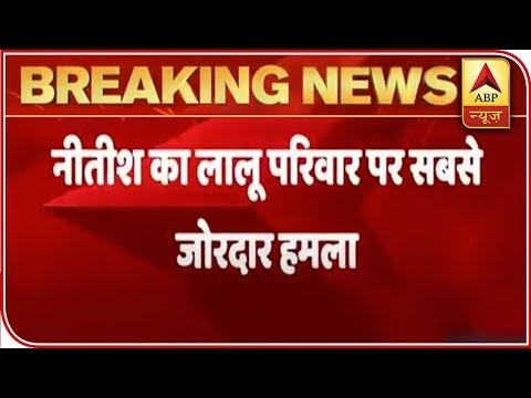 Bihar Polls 2020: Nitish Kumar Fiercely Attacks Lalu Yadav U0026 Family   ABP News
