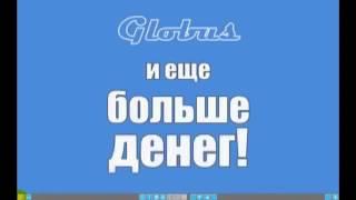 ГЛОБУС ИНТЕР, Globus inter