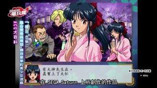 「櫻花大戰」-融合策略與模擬 陣容豪華的美少女遊戲